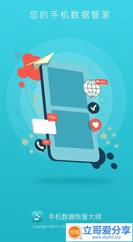 手机数据恢复(*VIP*)直装/破解/高级/完美/会员/至尊版