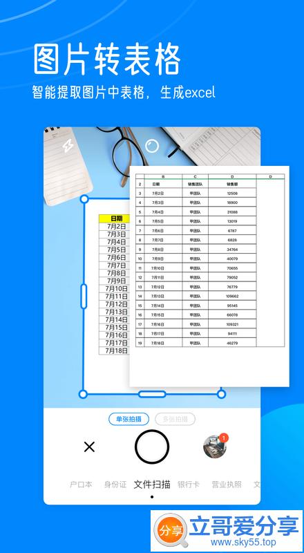 轻描扫描仪(*SVIP*)去广告/直装/破解/高级/会员/完美版