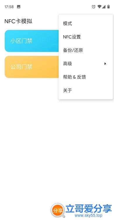 NFC模拟卡(*PRO*)付费/专业/高级/完整/会员版