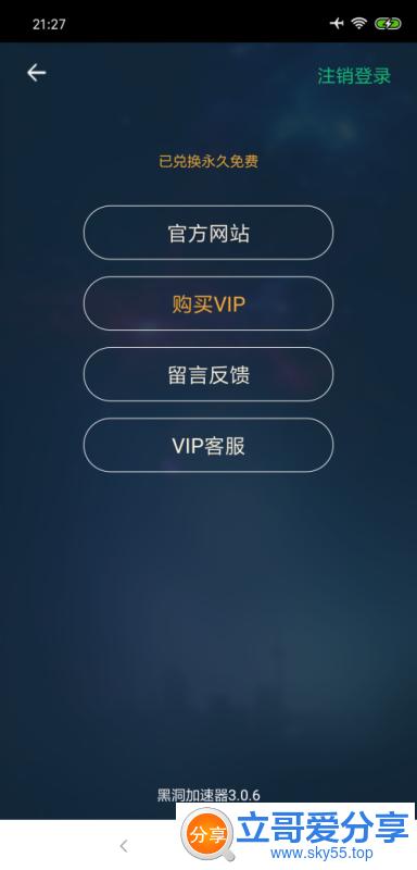 黑洞加速器(*VIP*)脱壳/去广告/直装/终身/会员版