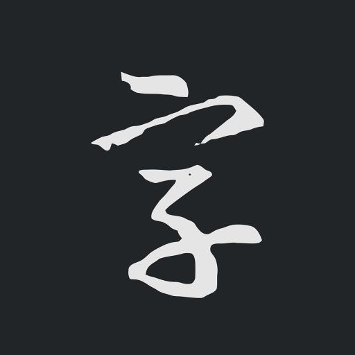 书法字典(*Mod*)直装/破解/高级/完美/会员/SVIP版