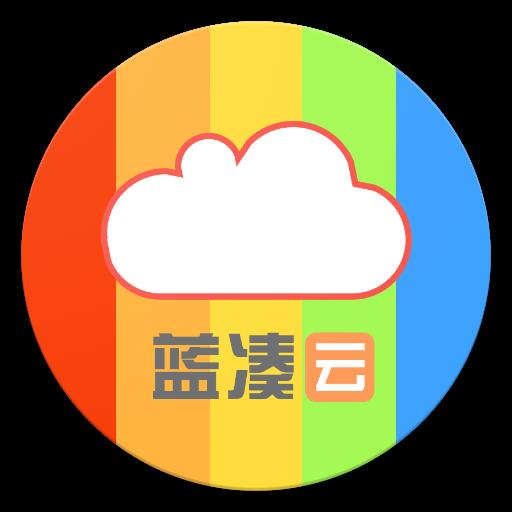 蓝凑云(*PRO*)复活版 ★下载资源/不限速度★