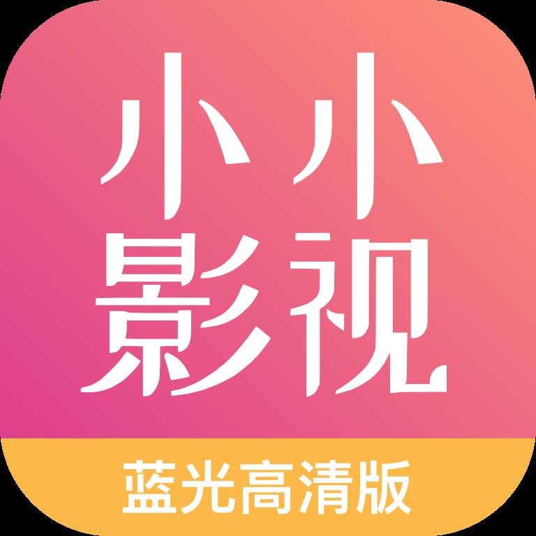 小小影视(*蓝光*)直装/破解/高级/完美/会员/SVIP版