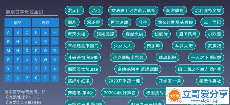 九亿TV(*Mod*)清爽版 ★缓冲超快/资源超多★