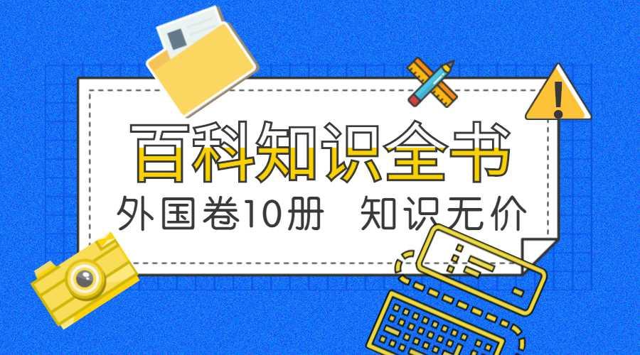 【福利教程】百科知识全书10册外国卷!!!