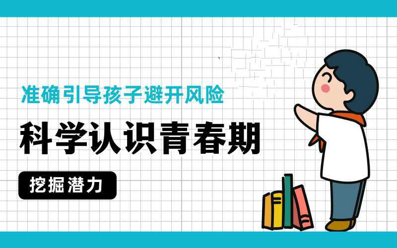 【福利教程】科学认识青春期引导孩子课!!!