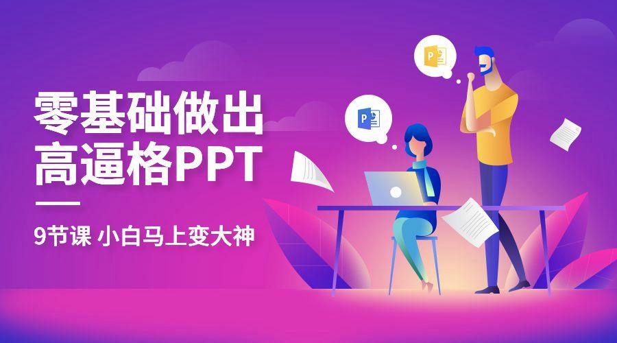 【福利教程】教你零基础做出高大上PPT!!!