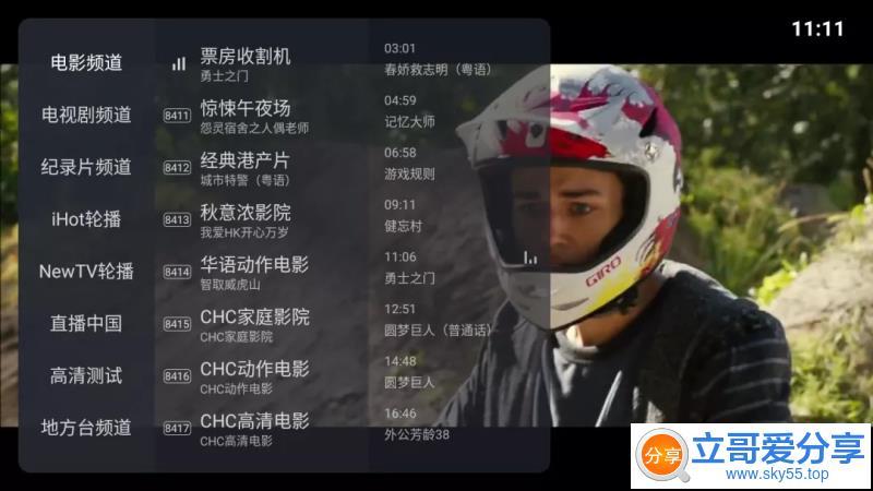 火星直播(*TV*)去广告/去购物台/清爽/完美/Mod版