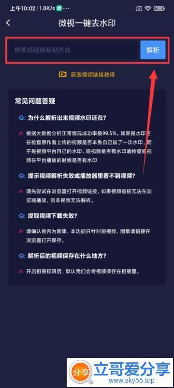 水印狗(*VIP*)去广告/去推荐/破解/高级/会员/永久/至尊版