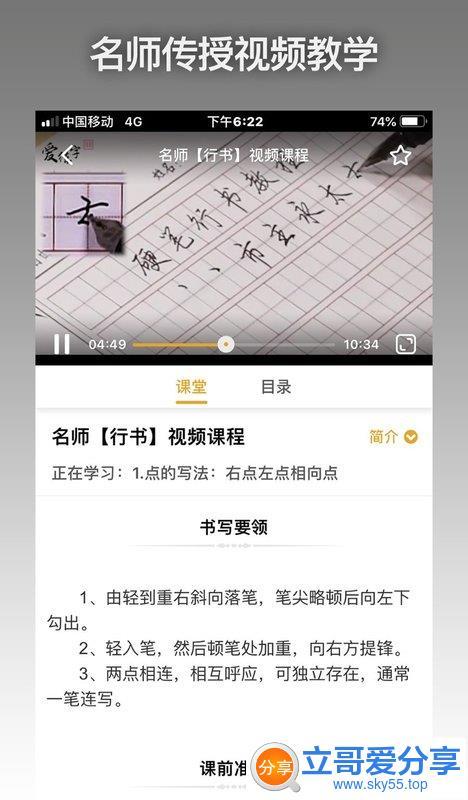 爱练字(*特权*)直装/破解/高级/完美/会员/SVIP版
