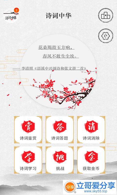 诗词中华(*New*)清爽版 ★风花雪月/吟诗作对★