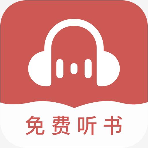 免费听书王(*SVIP*)直装/破解/高级/完美/会员版