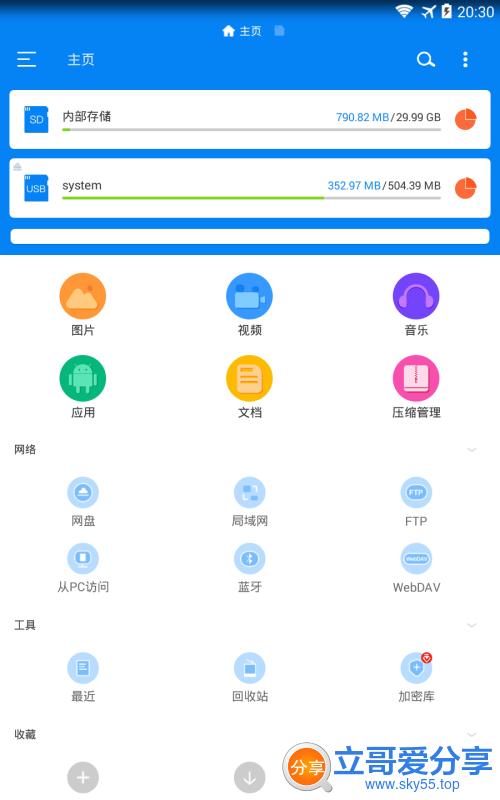 R.S文件管理器(*Mod*)直装/解锁/高级/完美/VIP版
