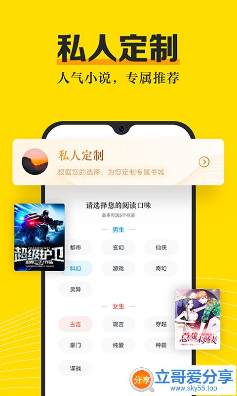 全民小说(*VIP*)直装/破解/高级/会员/解锁/换源/Mod版