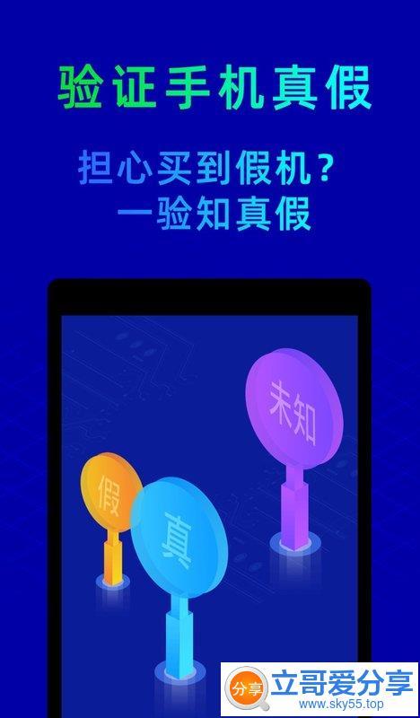 鲁大师(*Mod*)脱壳/去广告/去推荐/去验证/清爽版