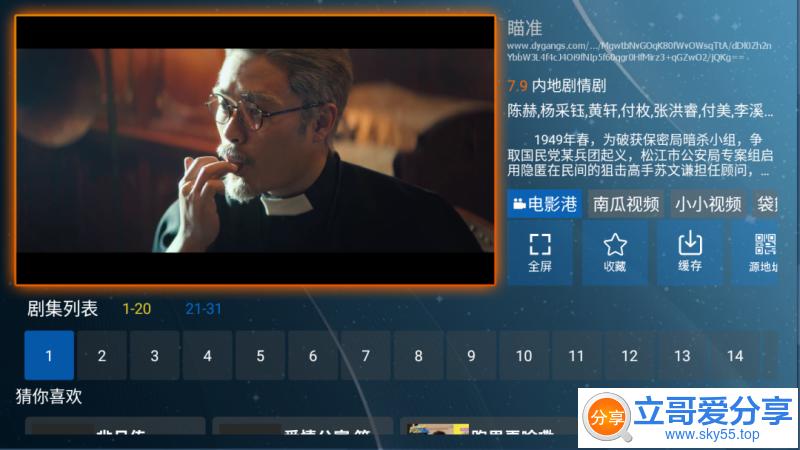 木星影院(*VIP*)会员版 ★1080p画质免费看★手机版+TV盒子版
