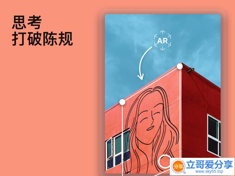 AR艺术绘图(*PRO*)付费/专业/高级/会员/特权/VIP版