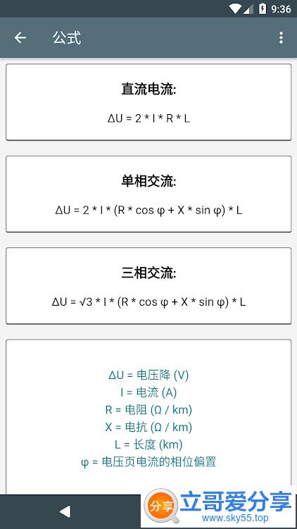 电工计算器(*PRO*)直装/专业/高级/完美/会员版