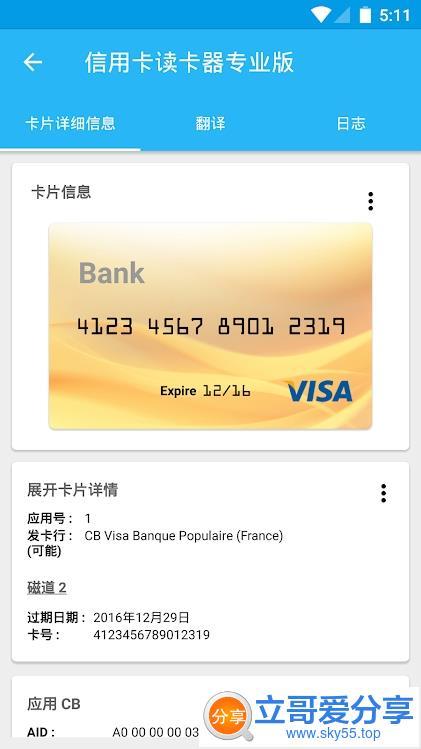 信用卡读卡器(*PRO*)付费/专业/高级/VIP/会员版