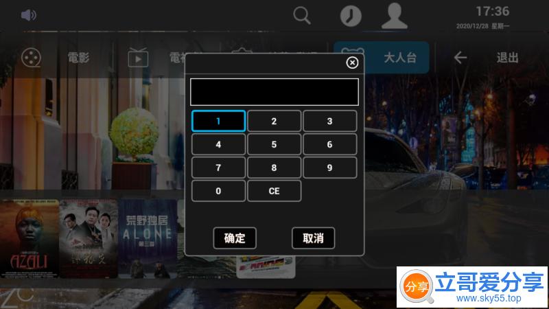 TV543(*VIP*)会员版 ★精品老湿鸡VIP频道/一网打尽★