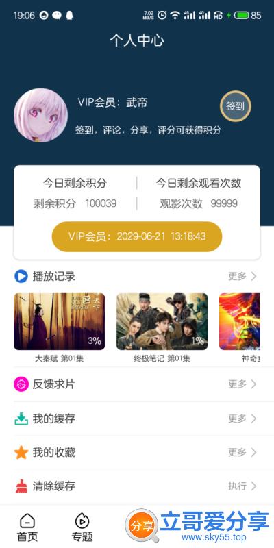 星空影视(*VIP*)会员版 ★观影特权/永不过期★
