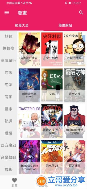 漫画迷(*VIP*)会员版 ★全球漫画/应有尽有★