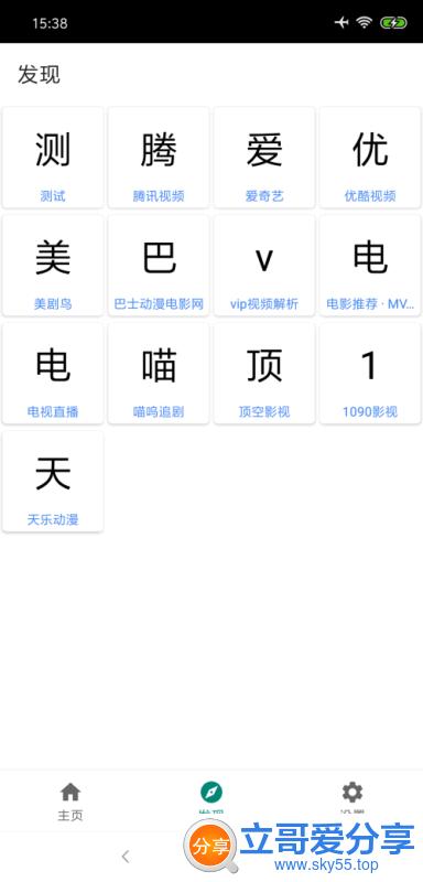 小書视界(*New*)清爽版 ★大师兄+南瓜+奈菲VIP★