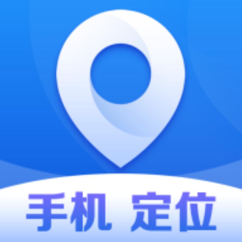 手机定位追踪(*PRO*)脱壳/直装/去广告/会员/VIP版