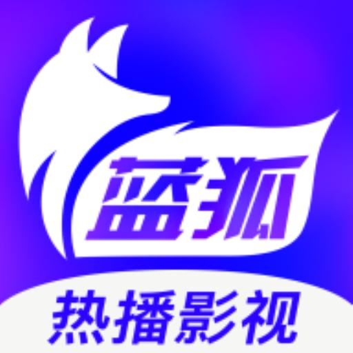 蓝狐影视(*三代*)去广告/解锁特权/会员/至尊版