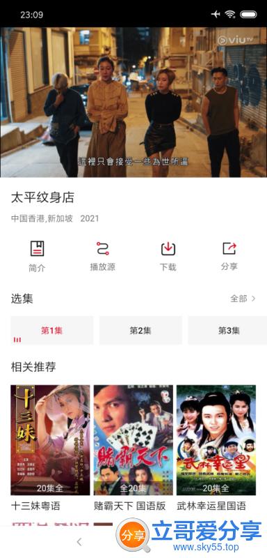 555影视(*VIP*)脱壳/直装/去广告/去推荐/清爽版