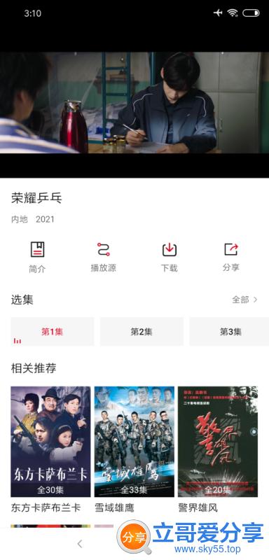 龙虾影视(*VIP*)会员版 ★海量片源/流畅到底★