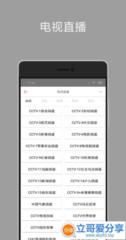 新海阔影视(*New*)清爽版 ★VIP电视剧/全部免费看★