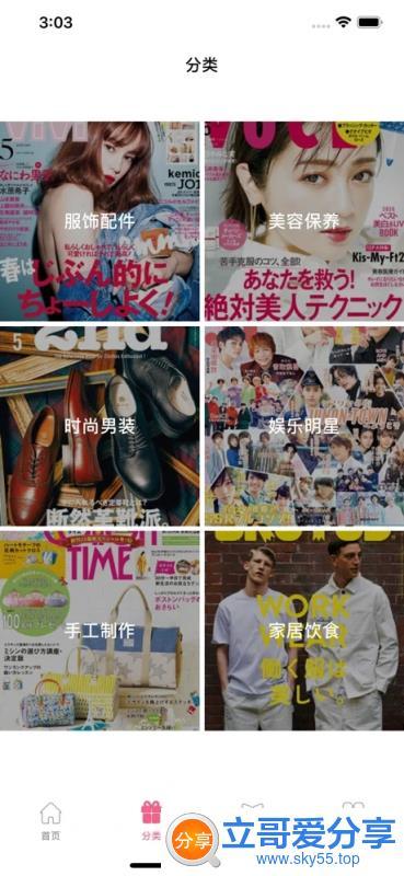 杂志迷(*VIP*)会员版 ★全球时尚杂志/免费看★