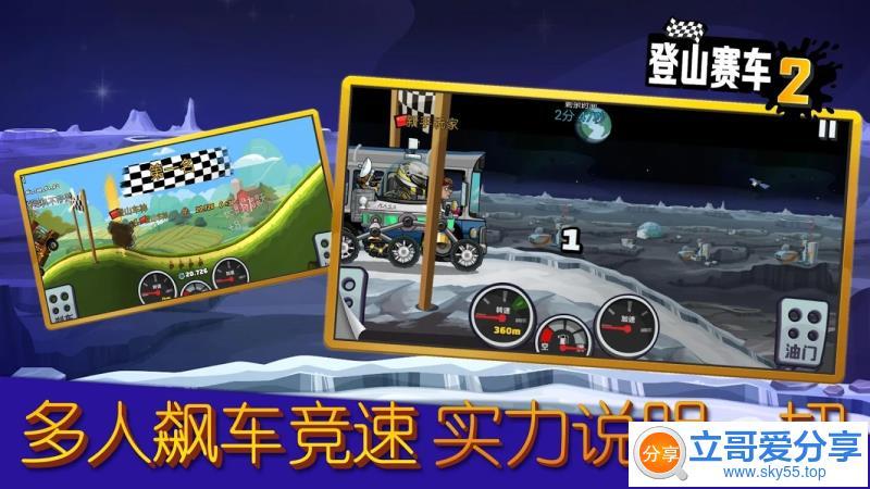 登山赛车2(*Mod*)脱壳/直装/高级/专业/会员/VIP版