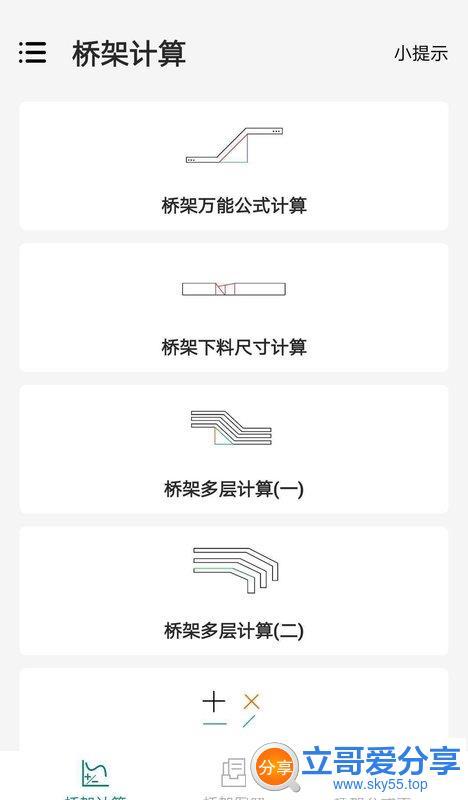 桥架弯头计算器(*PRO*)脱壳/直装/专业/会员/VIP版