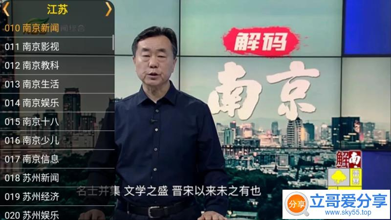 火焰直播(*VIP*)解锁频道/去广告/去推荐/港澳台/海外直播/清爽版