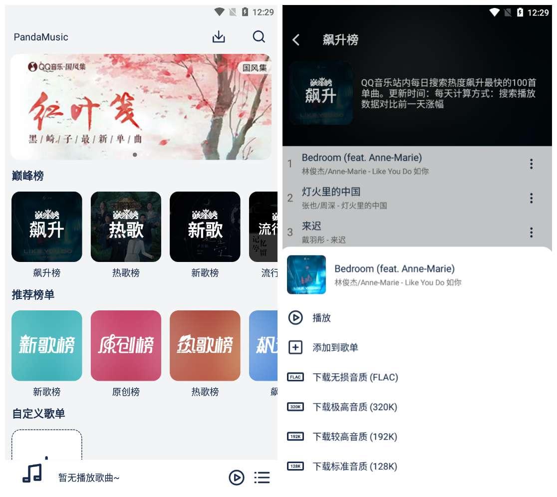 熊猫音乐免会员版★四大平台音乐免费下载