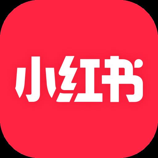 小红书(*New*)脱壳/直装/去水印/清爽/完美/Mod版