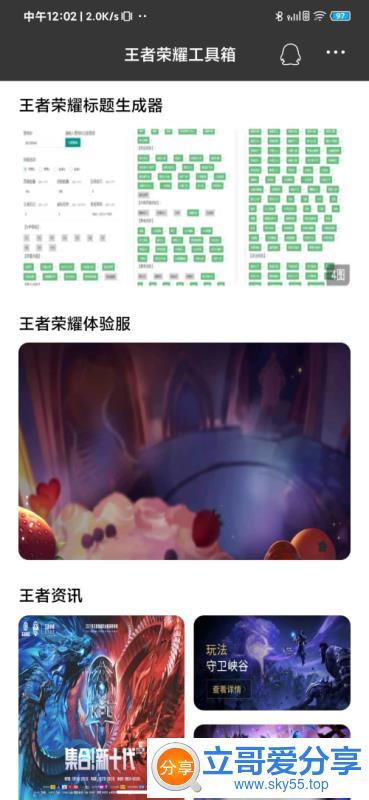 王者荣耀助手(*VIP*)会员版 ★超牛X/拒绝假功能★