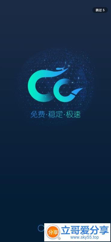 CC加速器(*PRO*)去广告/去推荐/特权/会员/至尊版