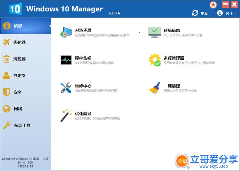Windows 10 Manager_高级绿色版
