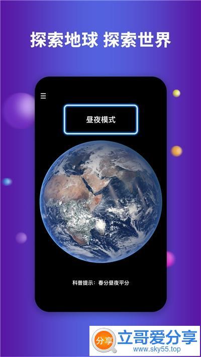 Earth地球(*VIP*) 纯净版★国内版谷歌地球